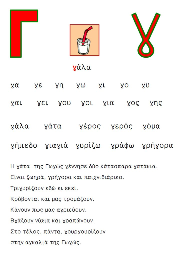 guide to greek grammar pdf