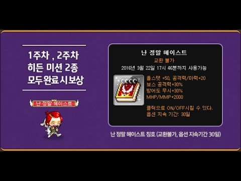 maplestory kaiser guide gms 2016